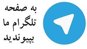 تصویر از تلگرام