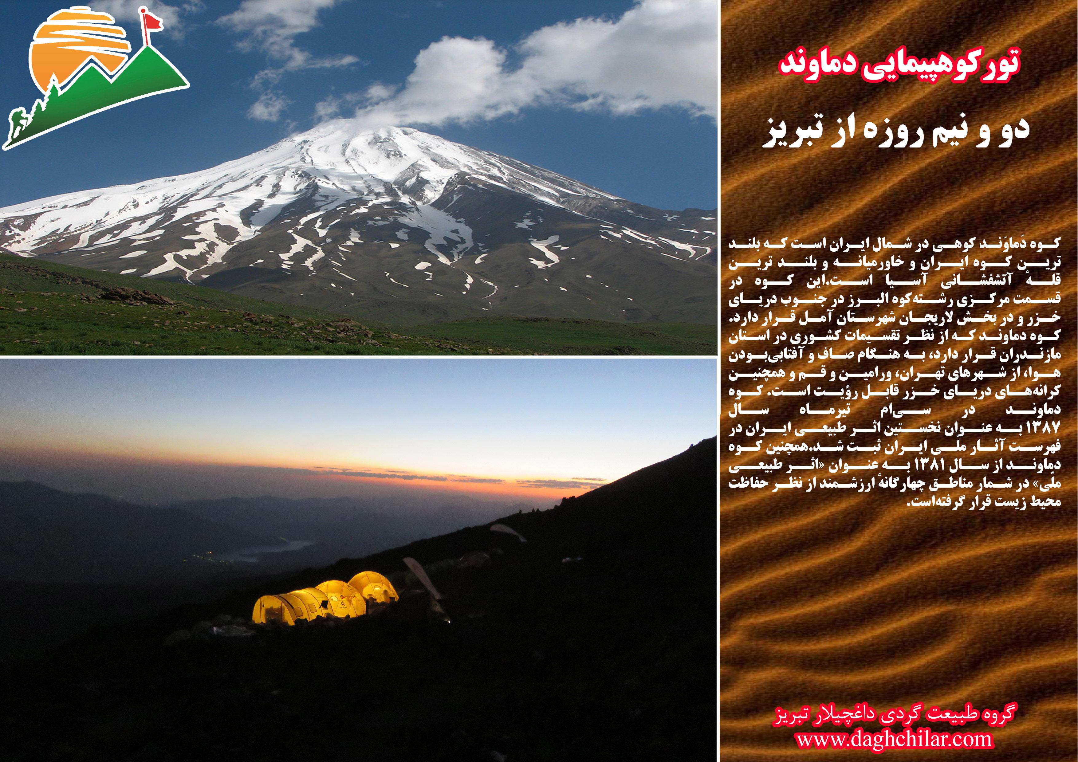 تصویر از تور پیشنهادی کوهپیمایی دماوند