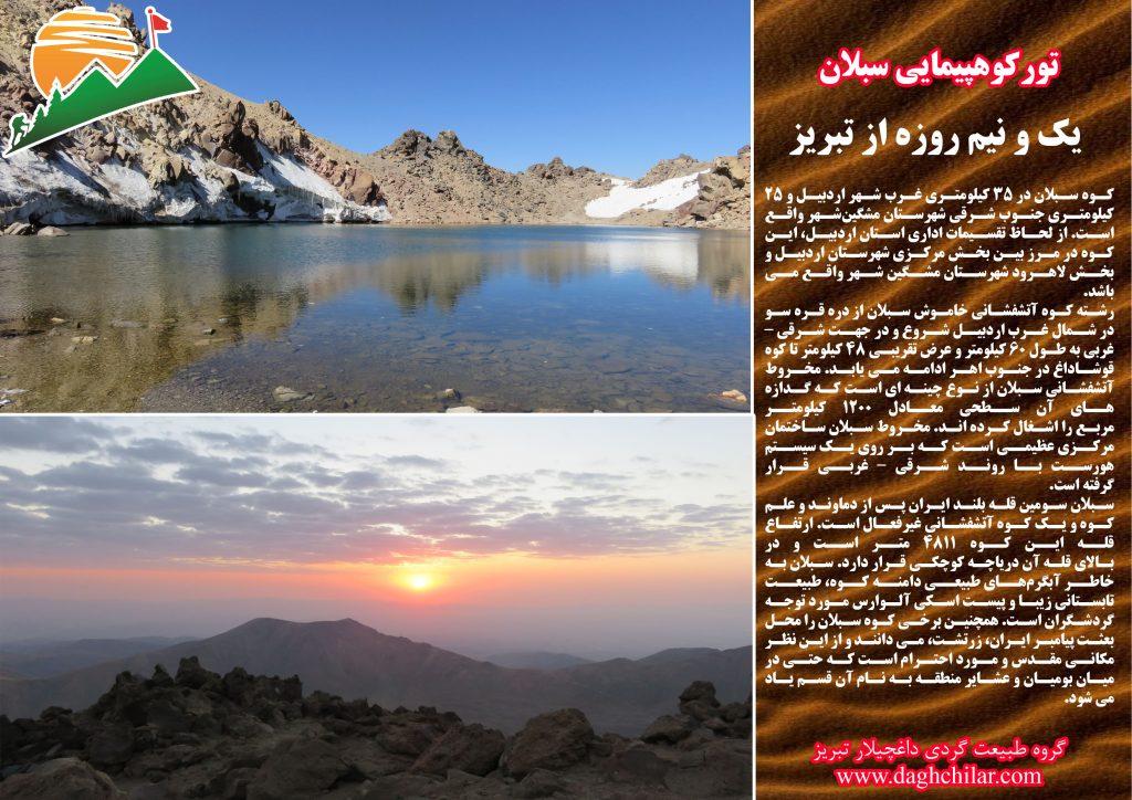 تور پیشنهادی کوهپیمایی سبلان اردبیل