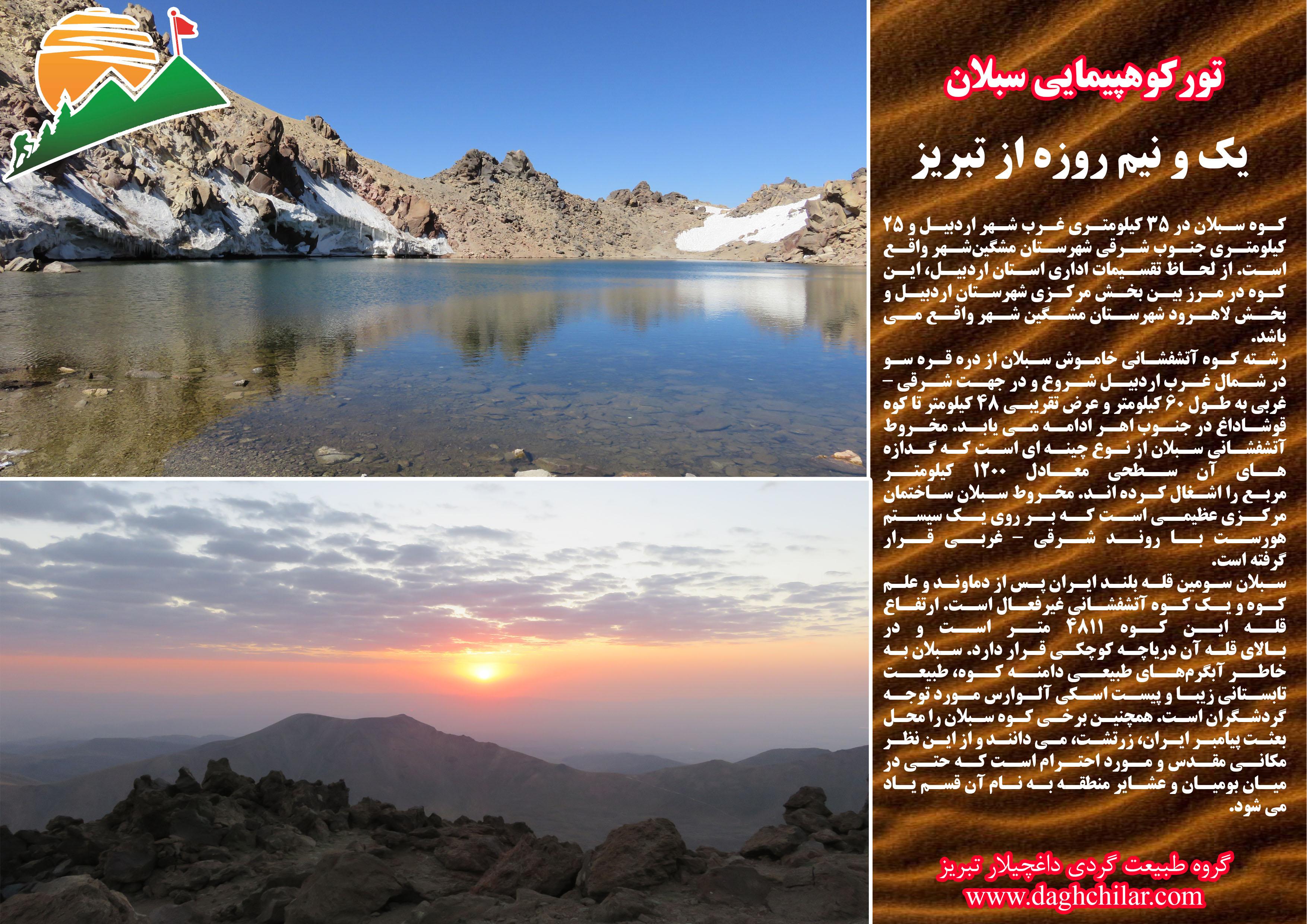 تصویر از تور پیشنهادی کوهپیمایی سبلان اردبیل