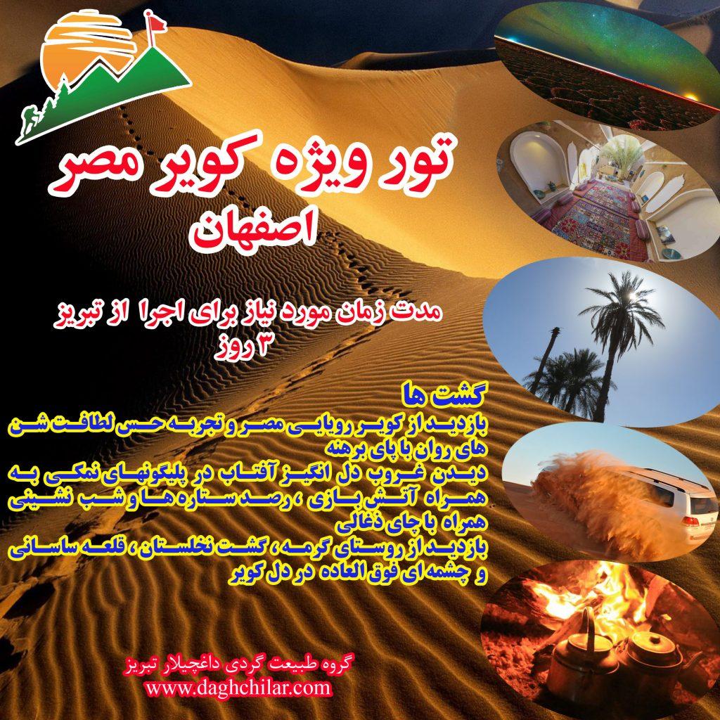 تور پیشنهادی کویر مصر اصفهان