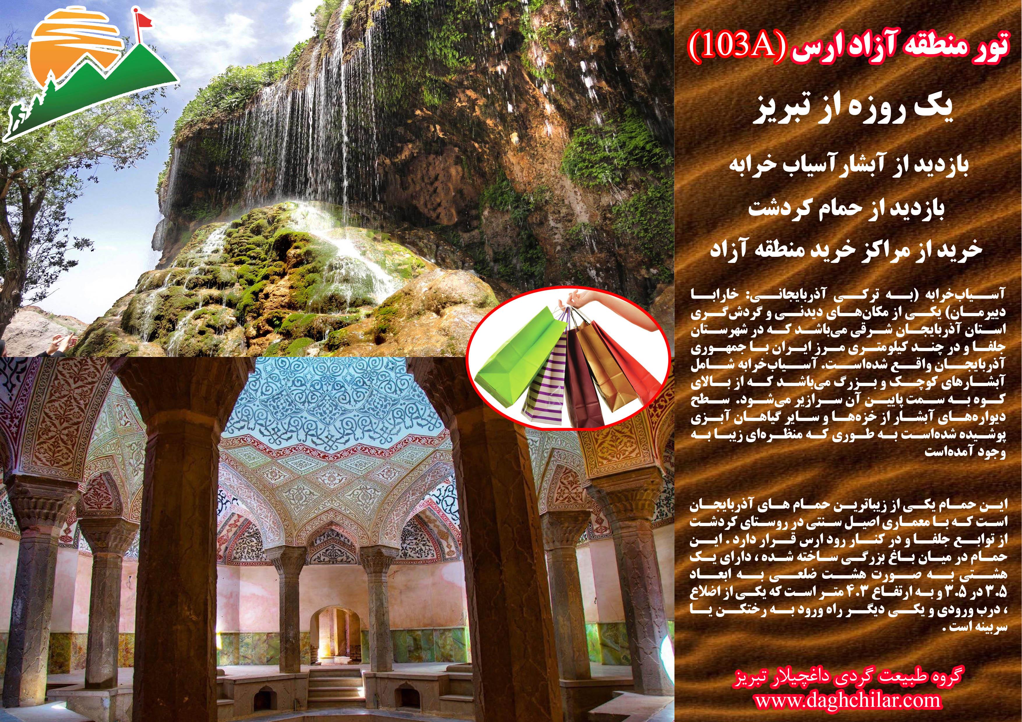 تصویر از تور پیشنهادی آبشار آسیاب خرابه و حمام کردشت