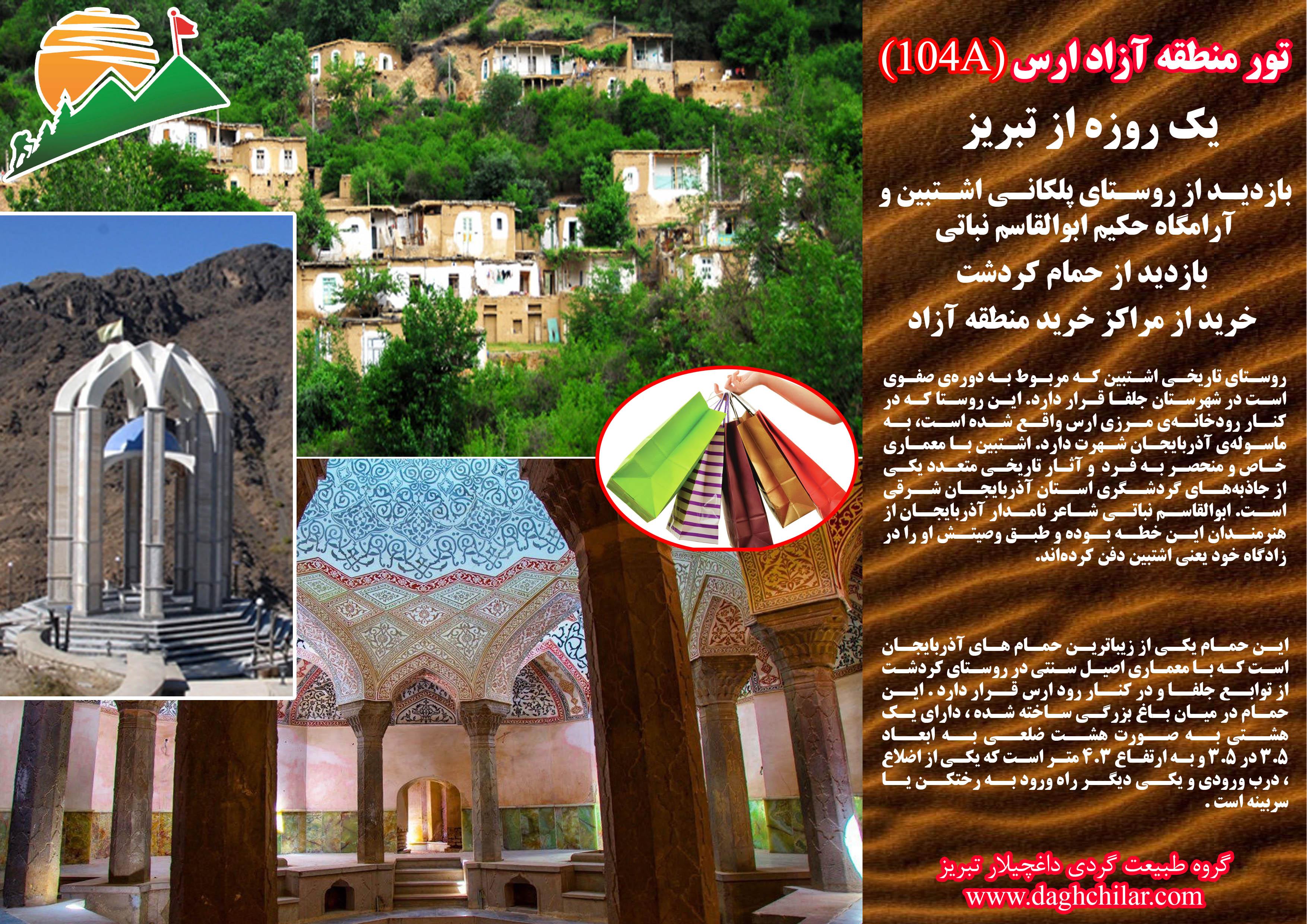 تصویر از تور پیشنهادی روستای اشتبین و حمام کردشت جلفا