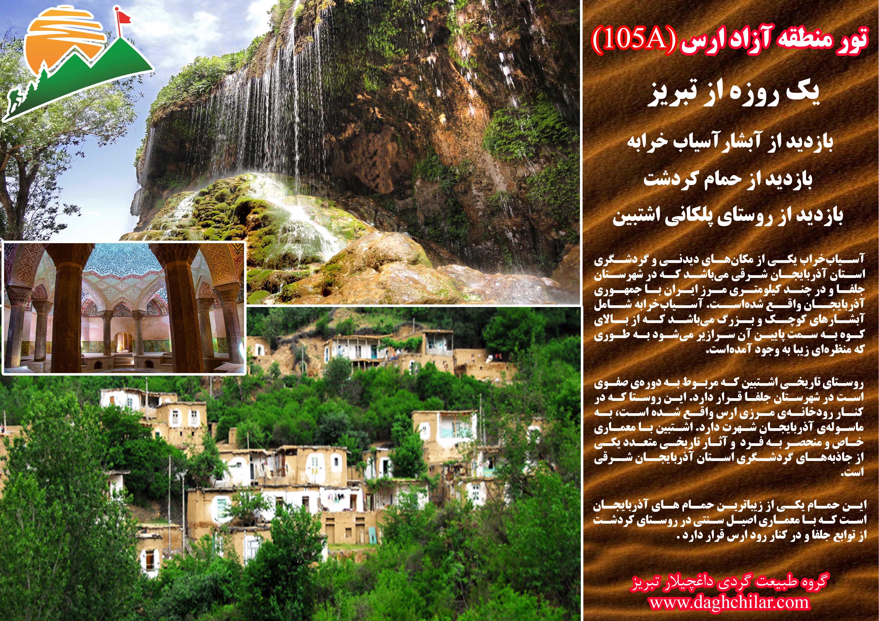 تصویر از تور پیشنهادی ماسوله آذربایجان ، آبشار آسیاب خرابه و حمام کردشت جلفا