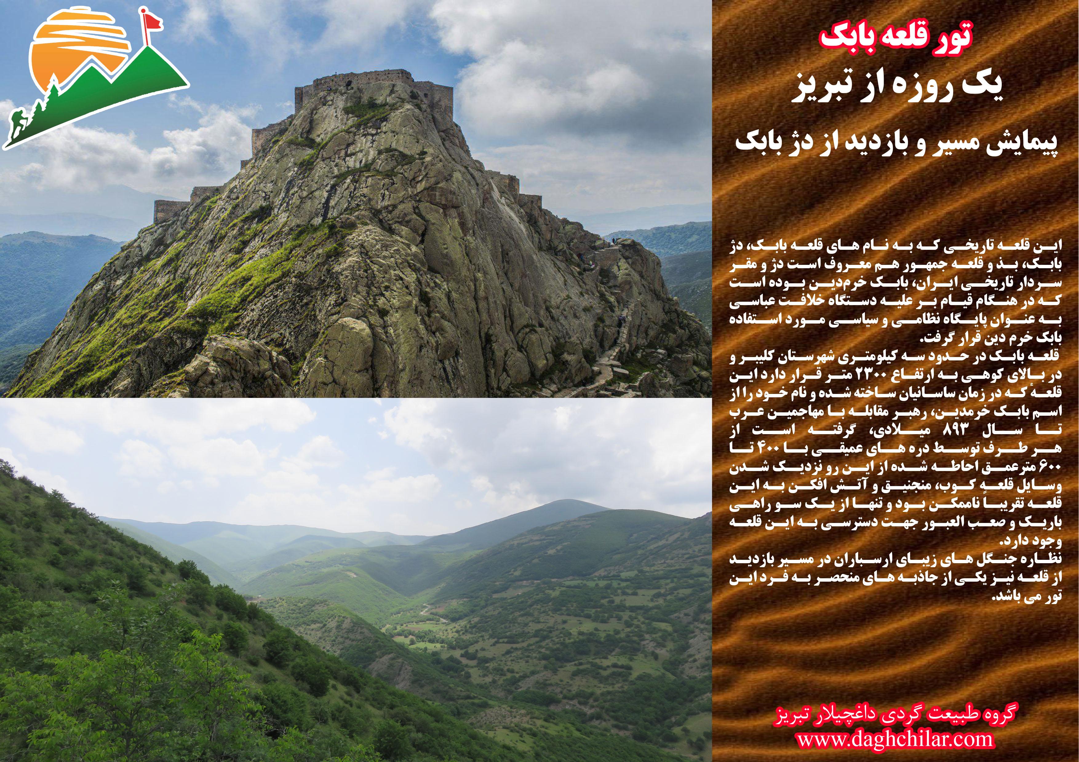 تصویر از تور پیشنهادی قلعه بابک