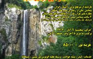تور آبشار زیبای لاتون (مرتفع ترین آبشار ایران)